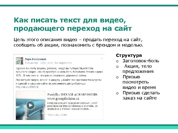 Как писать текст для видео, продающего переход на сайт Цель этого описания видео –