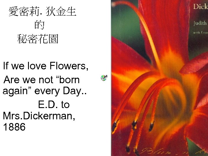 "愛密莉. 狄金生 的 秘密花園 If we love Flowers, Are we not ""born again"" every"