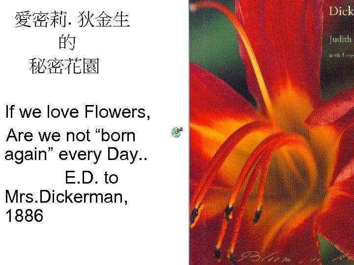 "愛密莉. 狄金生 的 秘密花園 If we love Flowers, Are we not ""born again"" every"