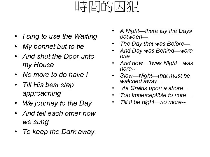 時間的囚犯 • I sing to use the Waiting • My bonnet but to tie