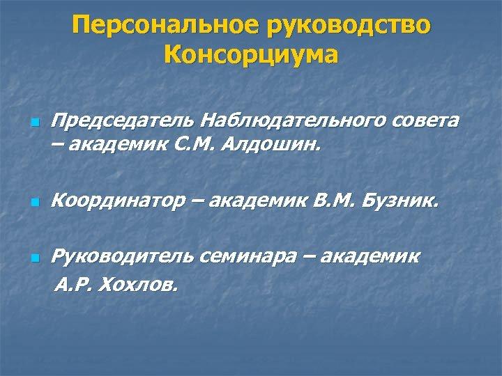 Персональное руководство Консорциума n n Председатель Наблюдательного совета – академик С. М. Алдошин. Координатор