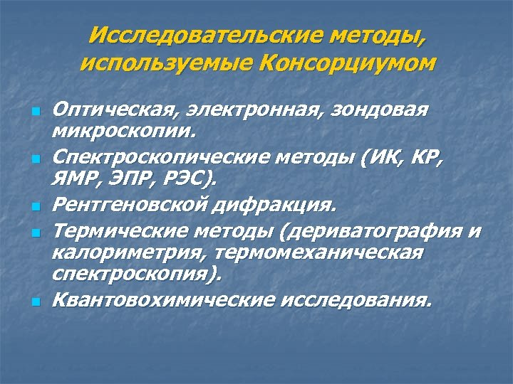 Исследовательские методы, используемые Консорциумом n n n Оптическая, электронная, зондовая микроскопии. Спектроскопические методы (ИК,