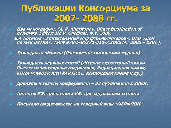 Публикации Консорциума за 2007 - 2088 гг. Две монографии: (A. P. Kharitonov. Direct fluorination
