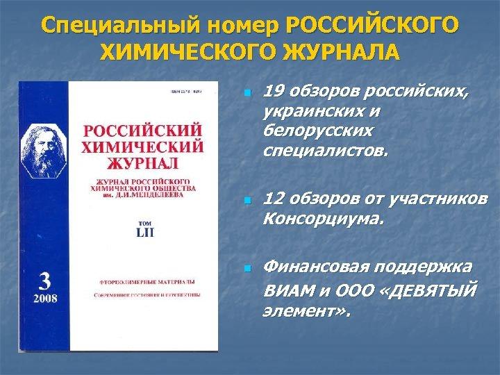 Специальный номер РОССИЙСКОГО ХИМИЧЕСКОГО ЖУРНАЛА n n 19 обзоров российских, украинских и белорусских специалистов.