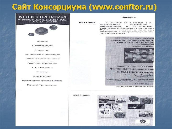 Cайт Консорциума (www. conftor. ru)