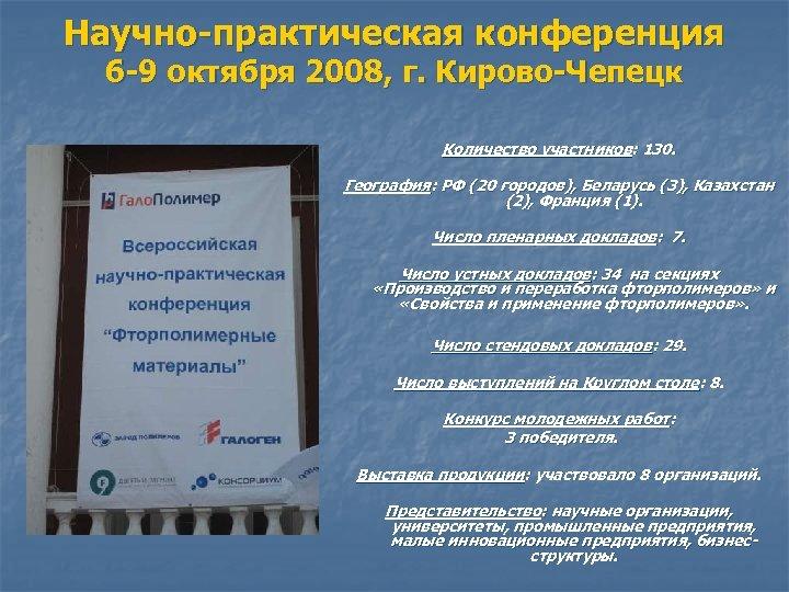 Научно-практическая конференция 6 -9 октября 2008, г. Кирово-Чепецк Количество участников: 130. География: РФ (20