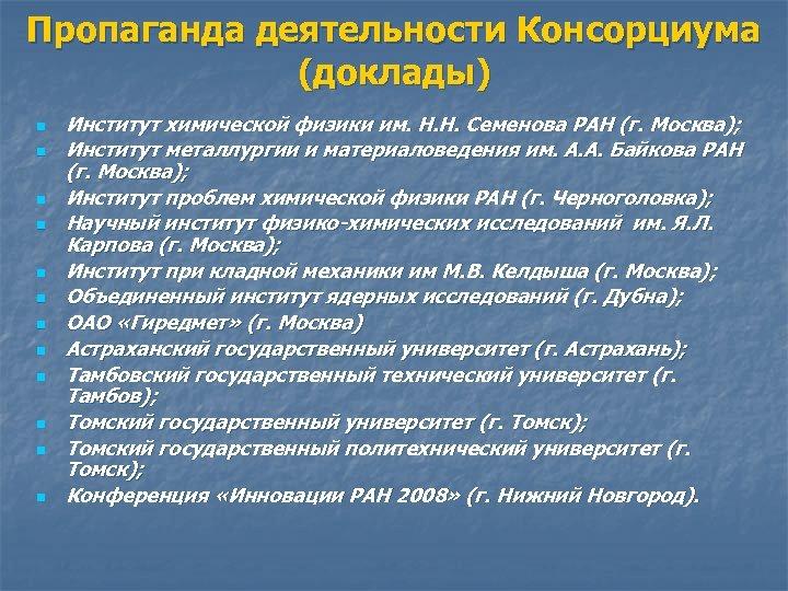 Пропаганда деятельности Консорциума (доклады) n n n Институт химической физики им. Н. Н. Семенова