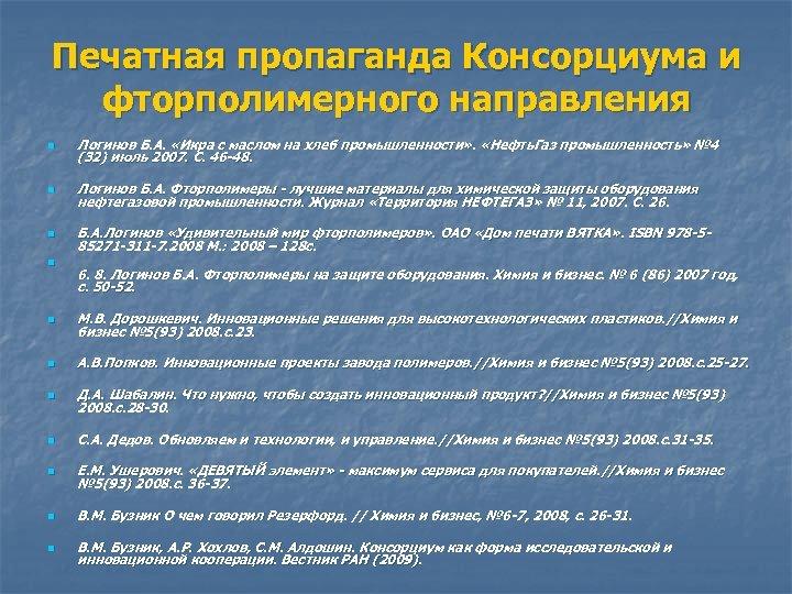 Печатная пропаганда Консорциума и фторполимерного направления n Логинов Б. А. «Икра с маслом на