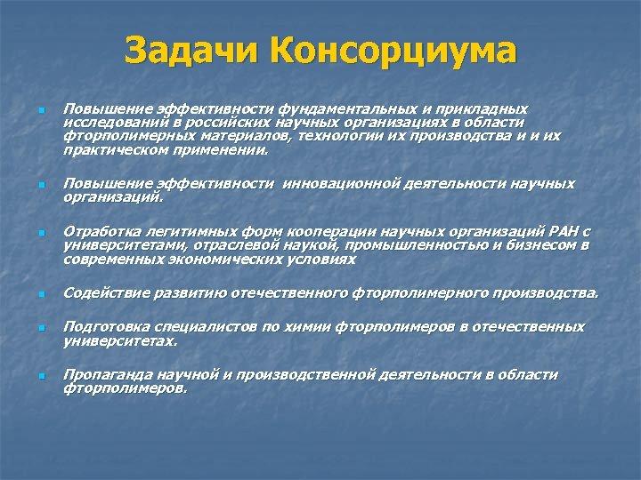 Задачи Консорциума n n n Повышение эффективности фундаментальных и прикладных исследований в российских научных