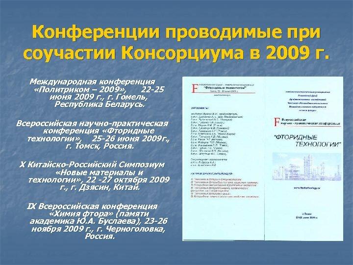 Конференции проводимые при соучастии Консорциума в 2009 г. Международная конференция «Политриком – 2009» ,