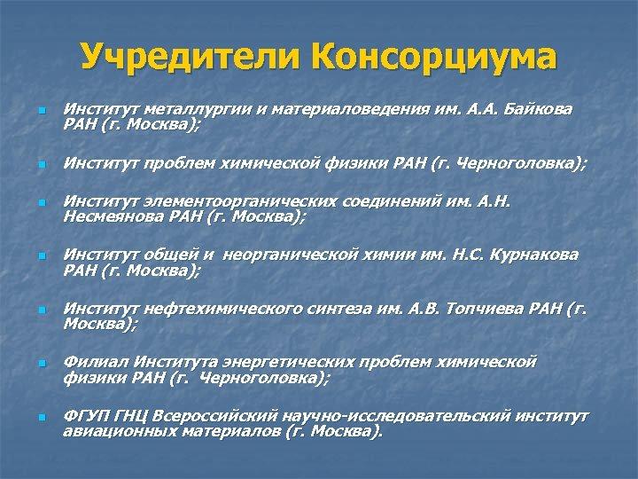 Учредители Консорциума n Институт металлургии и материаловедения им. А. А. Байкова РАН (г. Москва);