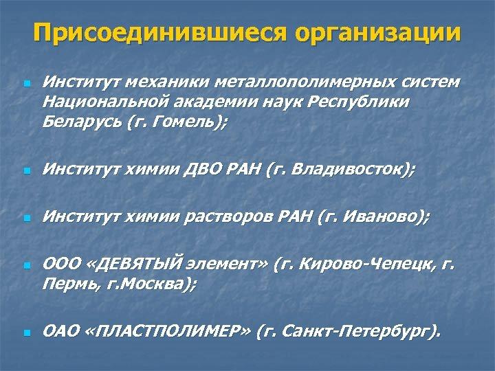 Присоединившиеся организации n Институт механики металлополимерных систем Национальной академии наук Республики Беларусь (г. Гомель);