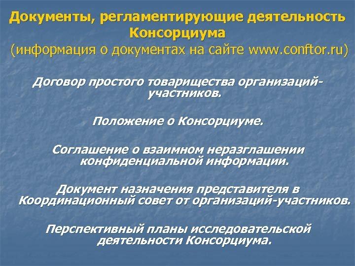Документы, регламентирующие деятельность Консорциума (информация о документах на сайте www. conftor. ru) Договор простого
