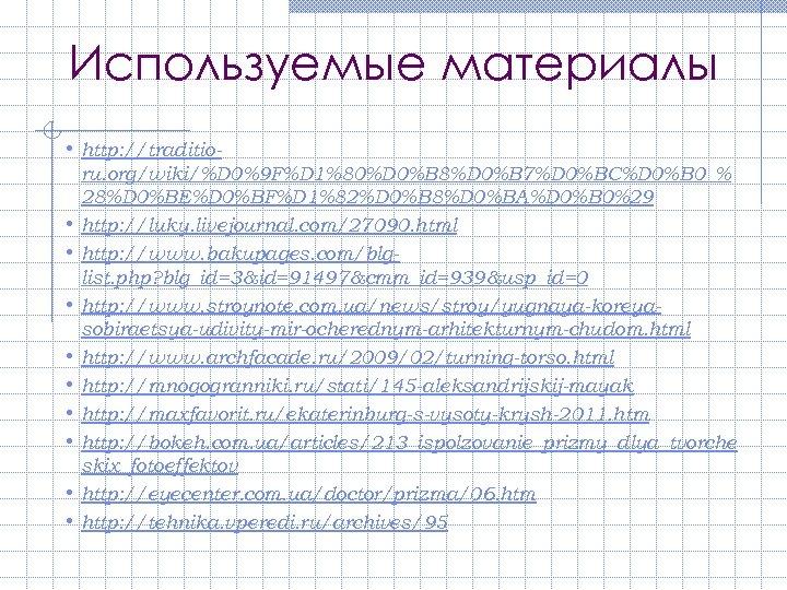 Используемые материалы • http: //traditio • • • ru. org/wiki/%D 0%9 F%D 1%80%D 0%B