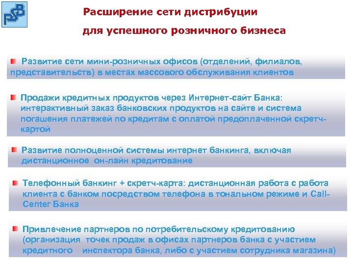 Расширение сети дистрибуции для успешного розничного бизнеса Развитие сети мини-розничных офисов (отделений, филиалов, представительств)