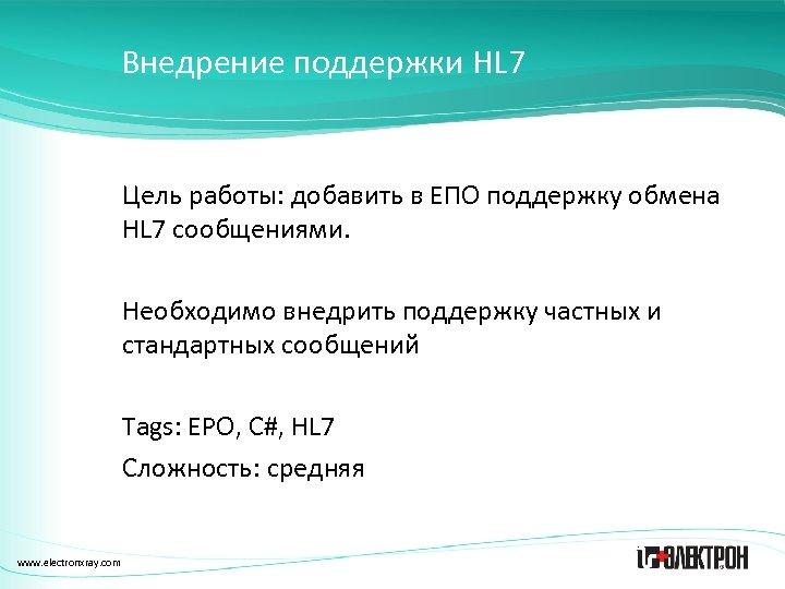 Внедрение поддержки HL 7 Цель работы: добавить в ЕПО поддержку обмена HL 7 сообщениями.