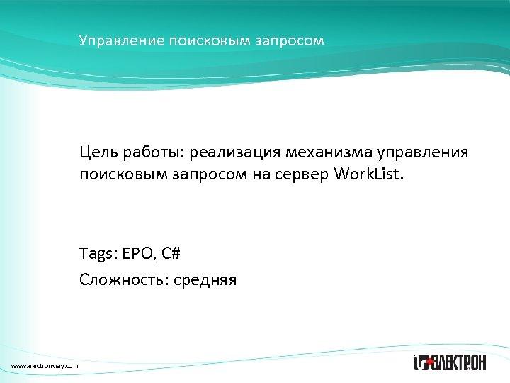 Управление поисковым запросом Цель работы: реализация механизма управления поисковым запросом на сервер Work. List.