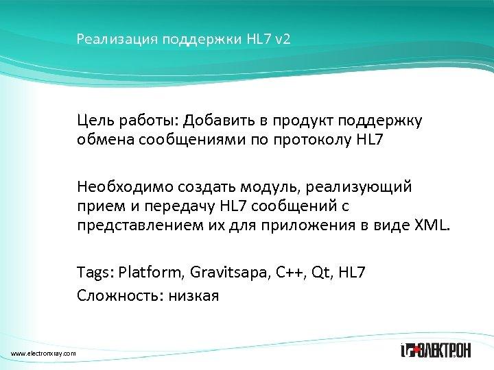 Реализация поддержки HL 7 v 2 Цель работы: Добавить в продукт поддержку обмена сообщениями