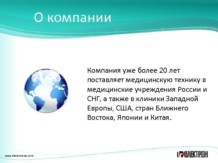 О компании Компания уже более 20 лет поставляет медицинскую технику в медицинские учреждения России