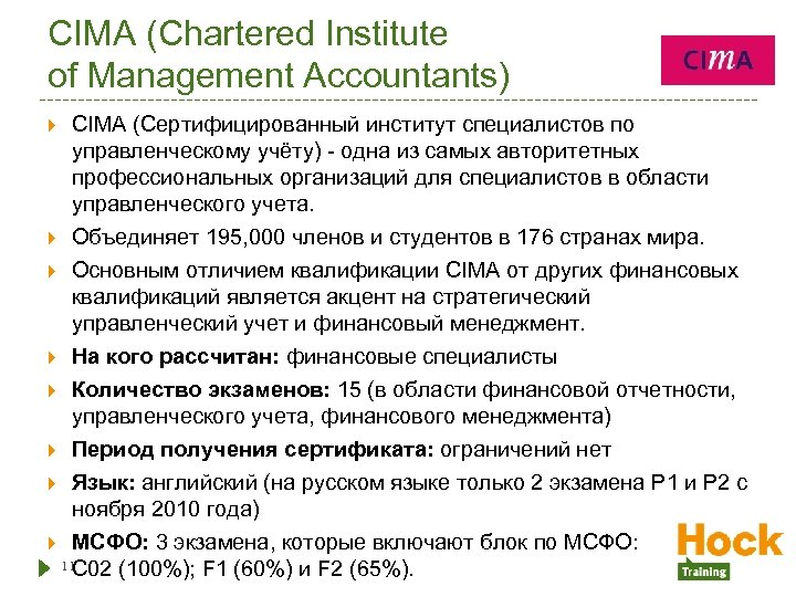 CIMA (Chartered Institute of Management Accountants) CIMA (Сертифицированный институт специалистов по управленческому учёту) -