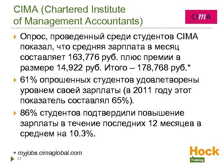 CIMA (Chartered Institute of Management Accountants) Опрос, проведенный среди студентов CIMA показал, что средняя