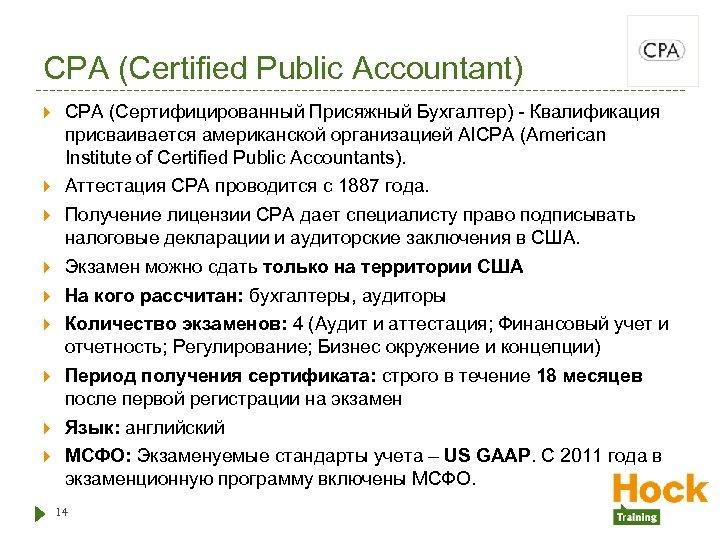 CPA (Certified Public Accountant) CPA (Сертифицированный Присяжный Бухгалтер) - Квалификация присваивается американской организацией AICPA
