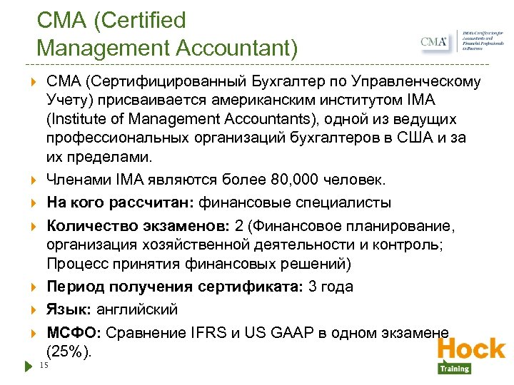 CMA (Certified Management Accountant) CMA (Сертифицированный Бухгалтер по Управленческому Учету) присваивается американским институтом IMA