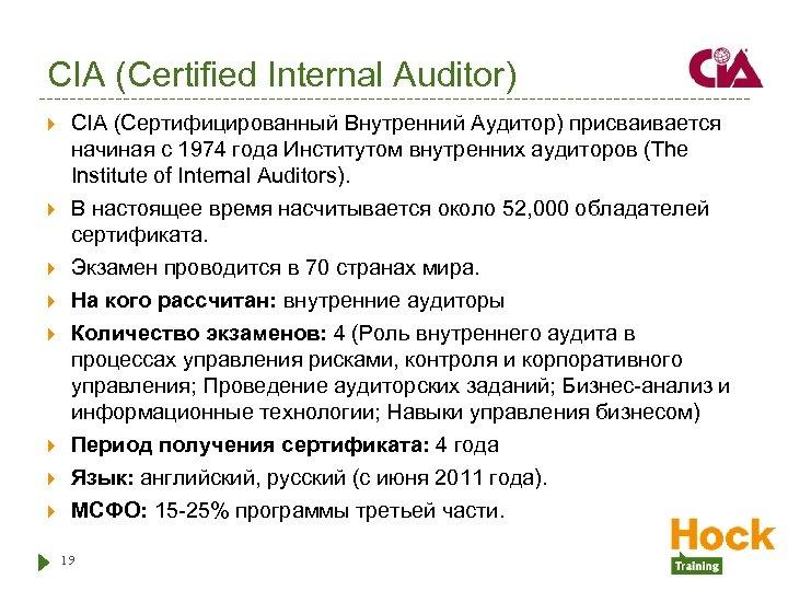 CIA (Certified Internal Auditor) CIA (Сертифицированный Внутренний Аудитор) присваивается начиная с 1974 года Институтом
