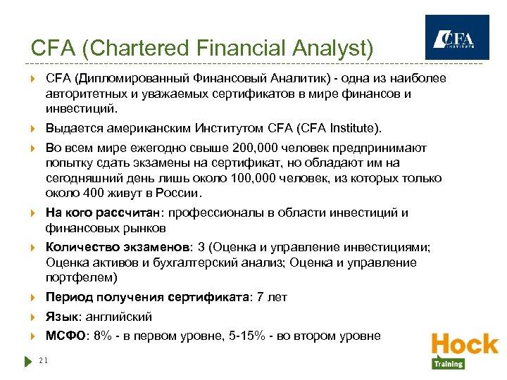 CFA (Chartered Financial Analyst) CFA (Дипломированный Финансовый Аналитик) - одна из наиболее авторитетных и