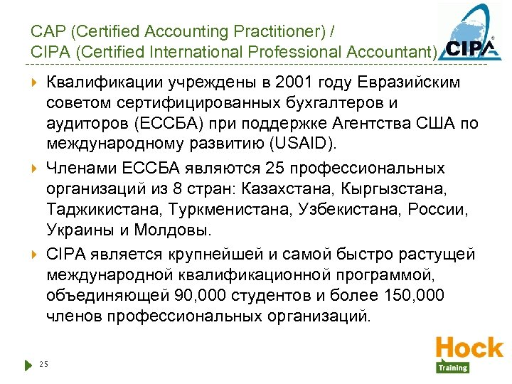 CAP (Certified Accounting Practitioner) / CIPA (Certified International Professional Accountant) Квалификации учреждены в 2001