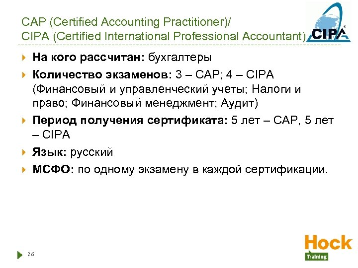 CAP (Certified Accounting Practitioner)/ CIPA (Certified International Professional Accountant) На кого рассчитан: бухгалтеры Количество