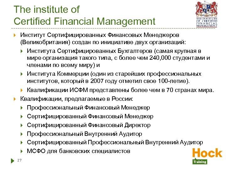 The institute of Certified Financial Management Институт Сертифицированных Финансовых Менеджеров (Великобритания) создан по инициативе