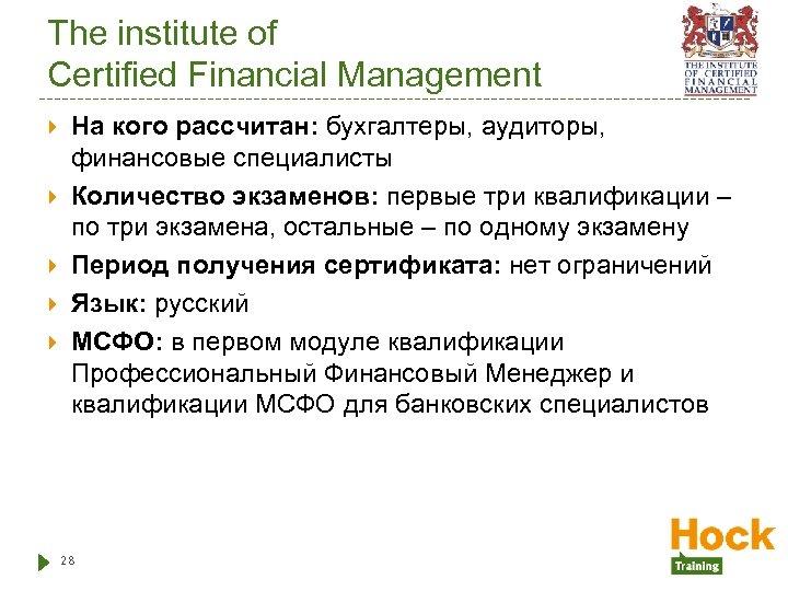 The institute of Certified Financial Management На кого рассчитан: бухгалтеры, аудиторы, финансовые специалисты Количество