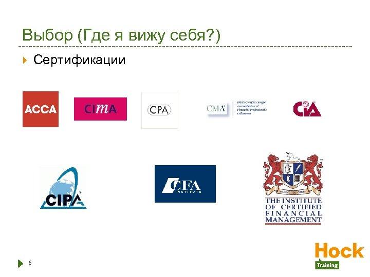Выбор (Где я вижу себя? ) Сертификации 6