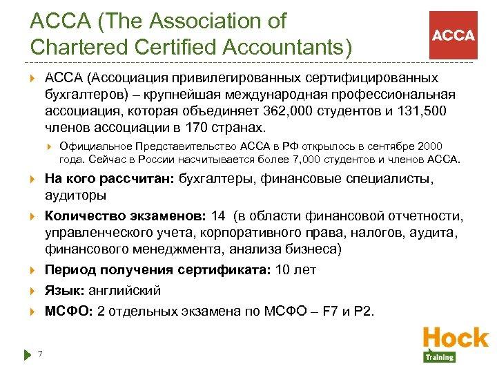 ACCA (The Association of Chartered Certified Accountants) АССА (Ассоциация привилегированных сертифицированных бухгалтеров) – крупнейшая