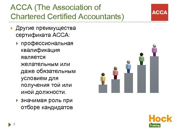 ACCA (The Association of Chartered Certified Accountants) Другие преимущества сертификата АССА: профессиональная квалификация является