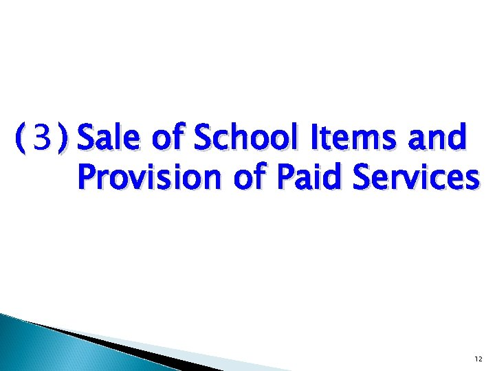 (3) Sale of School Items and Provision of Paid Services 12