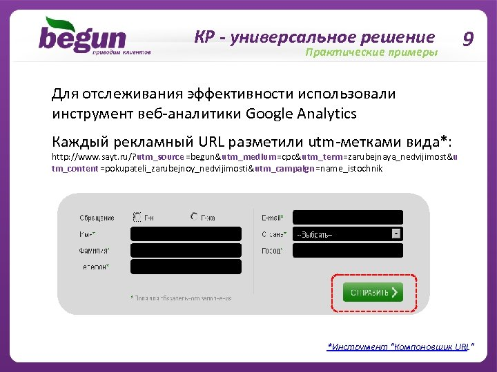 КР - универсальное решение Практические примеры 9 Для отслеживания эффективности использовали инструмент веб-аналитики Google