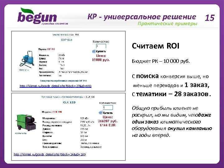 КР - универсальное решение 15 Практические примеры Считаем ROI Бюджет РК – 10 000