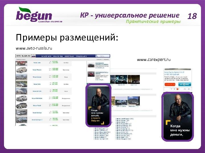 КР - универсальное решение 18 Практические примеры Примеры размещений: www. avto-russia. ru www. carexpert.