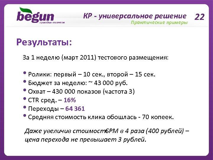 КР - универсальное решение 22 Практические примеры Результаты: За 1 неделю (март 2011) тестового