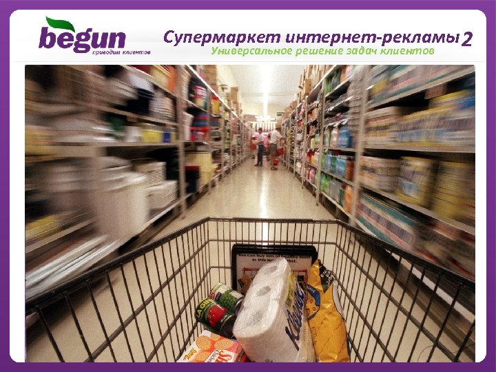 Супермаркет интернет-рекламы 2 Универсальное решение задач клиентов