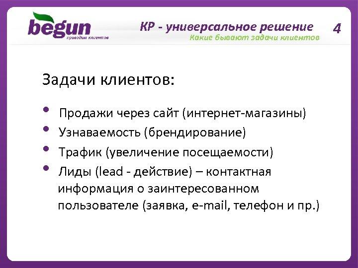 КР - универсальное решение Какие бывают задачи клиентов Задачи клиентов: • Продажи через сайт