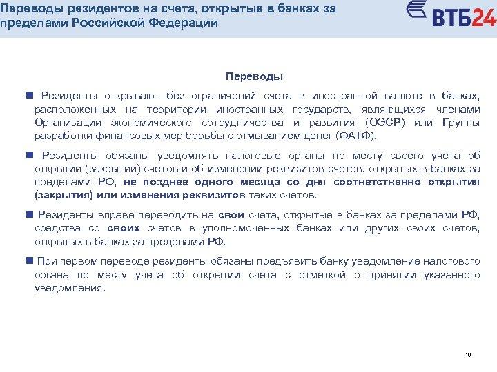 Переводы резидентов на счета, открытые в банках за пределами Российской Федерации Переводы n Резиденты