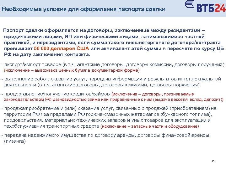 Необходимые условия для оформления паспорта сделки Паспорт сделки оформляется на договоры, заключенные между резидентами