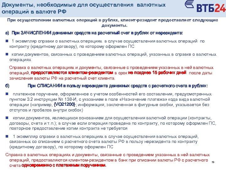 Документы, необходимые для осуществления валютных операций в валюте РФ При осуществлении валютных операций в