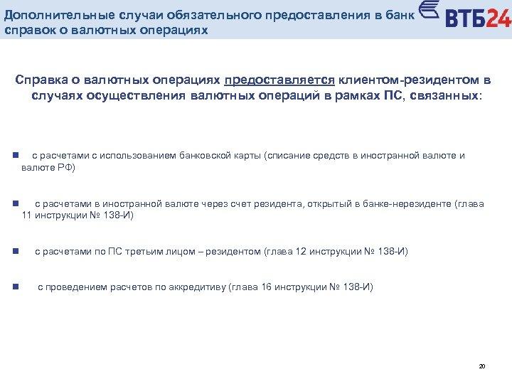 Дополнительные случаи обязательного предоставления в банк справок о валютных операциях Справка о валютных операциях