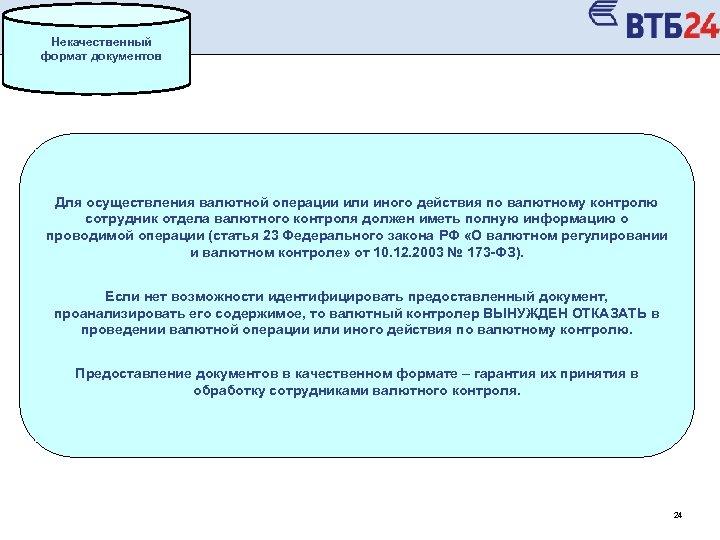 Некачественный формат документов Для осуществления валютной операции или иного действия по валютному контролю сотрудник