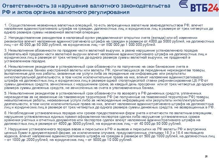 Ответственность за нарушение валютного законодательства РФ и актов органов валютного регулирования 1. Осуществление незаконных