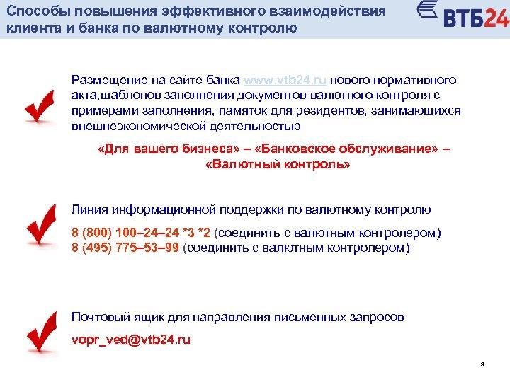 Способы повышения эффективного взаимодействия клиента и банка по валютному контролю Размещение на сайте банка